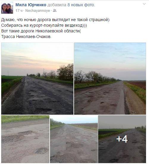Туристи до миколаївських курортів не доїдуть: дороги вщент розбито - фото 4