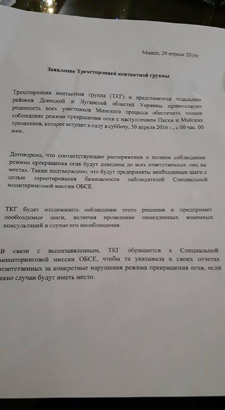 """У Мінську ОБСЄ попросили викрити порушників """"режиму тиші"""" - фото 1"""