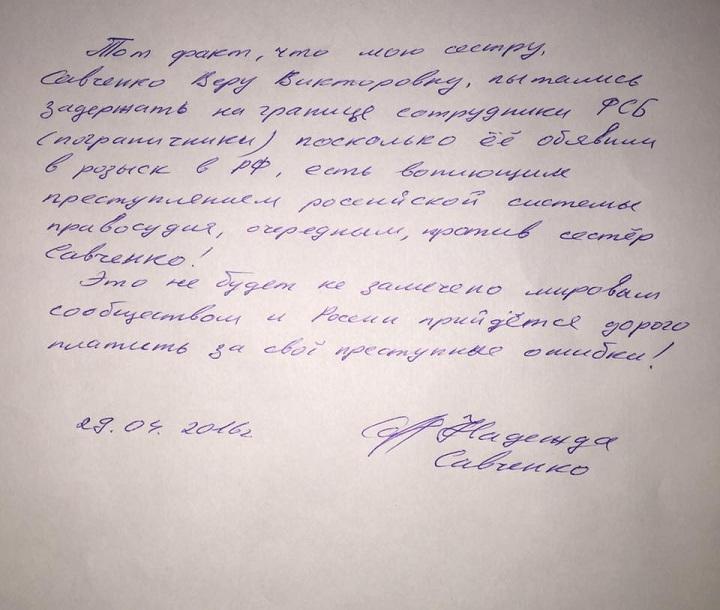 Савченко публічно виялала російське ФСБ за затримання сестри Віри - фото 1