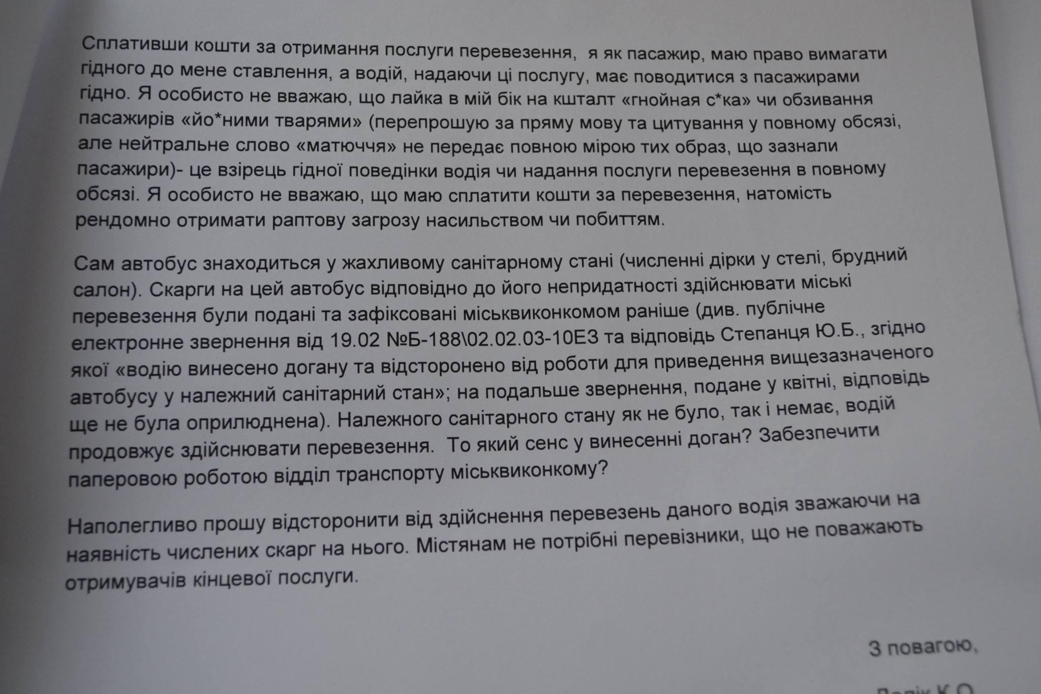 У Миколаїві маршрутник погрожував пасажирам фізичною розправою