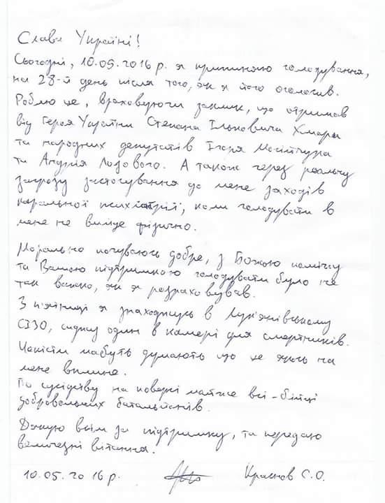У мережі оприлюднили заяву Краснова про припинення голодування - фото 1