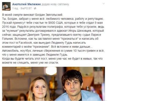 """Полтавського журналіста """"Громадського ТБ"""" знайшли повішеним - фото 1"""
