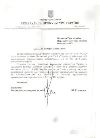 """ГПУ завела справу на главу """"Нафтогазу"""" - фото 5"""