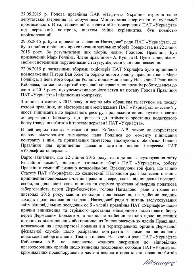 """ГПУ завела справу на главу """"Нафтогазу"""" - фото 2"""