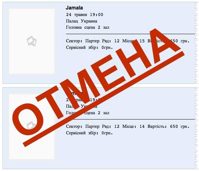 Організатори відмінили бронь на концерти Джамали - фото 3