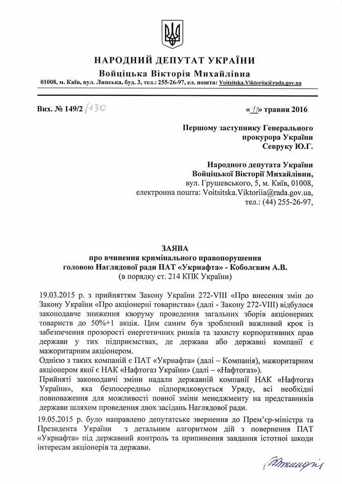 """ГПУ завела справу на главу """"Нафтогазу"""" - фото 1"""