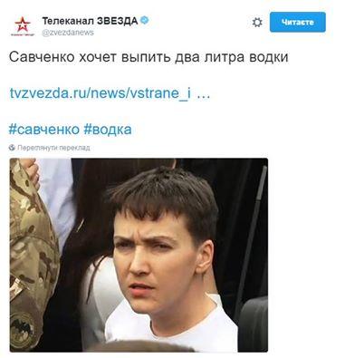 Російські ЗМІ скаженіють від повернення Савченко в Україну  - фото 1