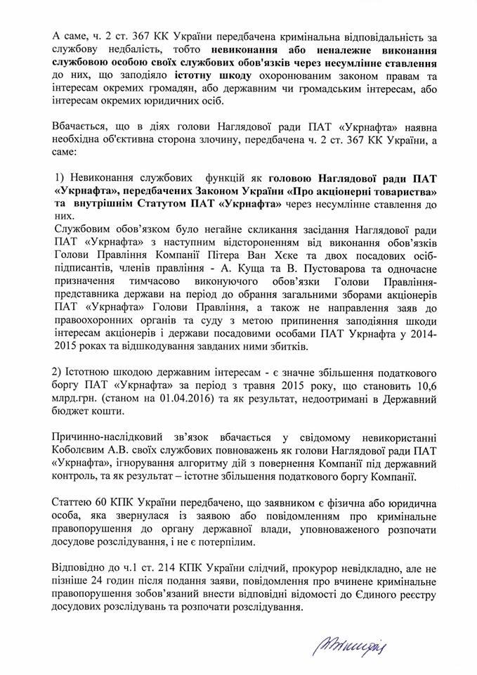 """ГПУ завела справу на главу """"Нафтогазу"""" - фото 3"""