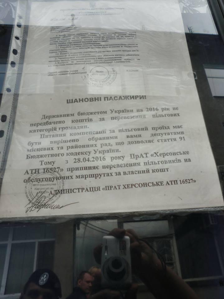 У Миколаєві херсонський перевізник відмовив у пільговому проїзді АТОшнику