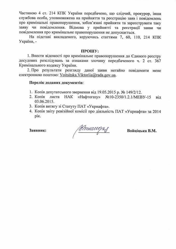 """ГПУ завела справу на главу """"Нафтогазу"""" - фото 4"""