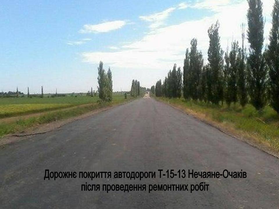 На Миколаївщині повертають до життя дороги до курортного Очакова