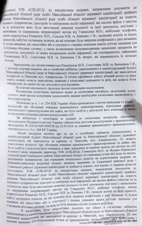 Заступник голови Миколаївської облради є ще одним фігурантом корупційного скандалу