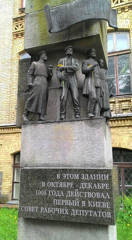 ФОТОФАКТ: Як у Києві декомунізували пам'ятник робочим депутатам - фото 1