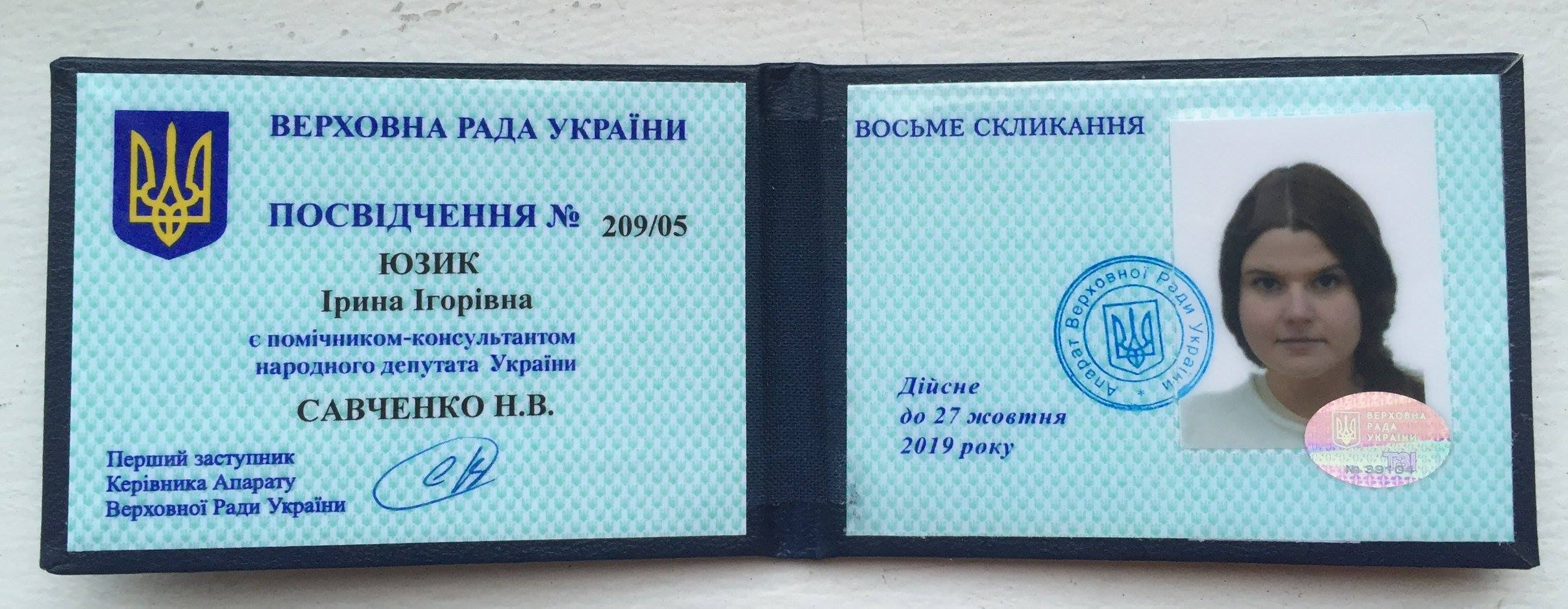 Савченко зробила подружку помічником депутата - фото 1
