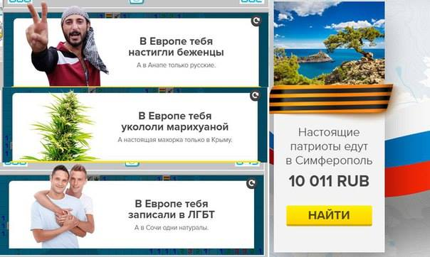 Геї, біженці та конопля: як на Росії рекламують курорт Крим - фото 1