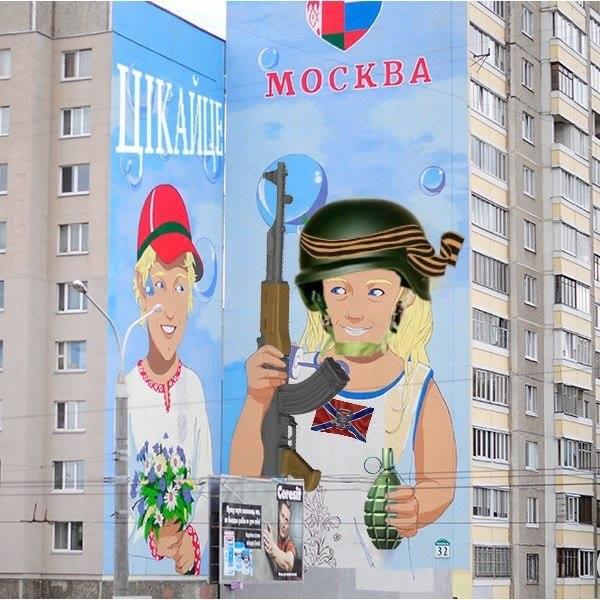 Як в білорусі тролять мурал про дружбу Мінська і Москви  (ФОТОЖАБИ) - фото 2