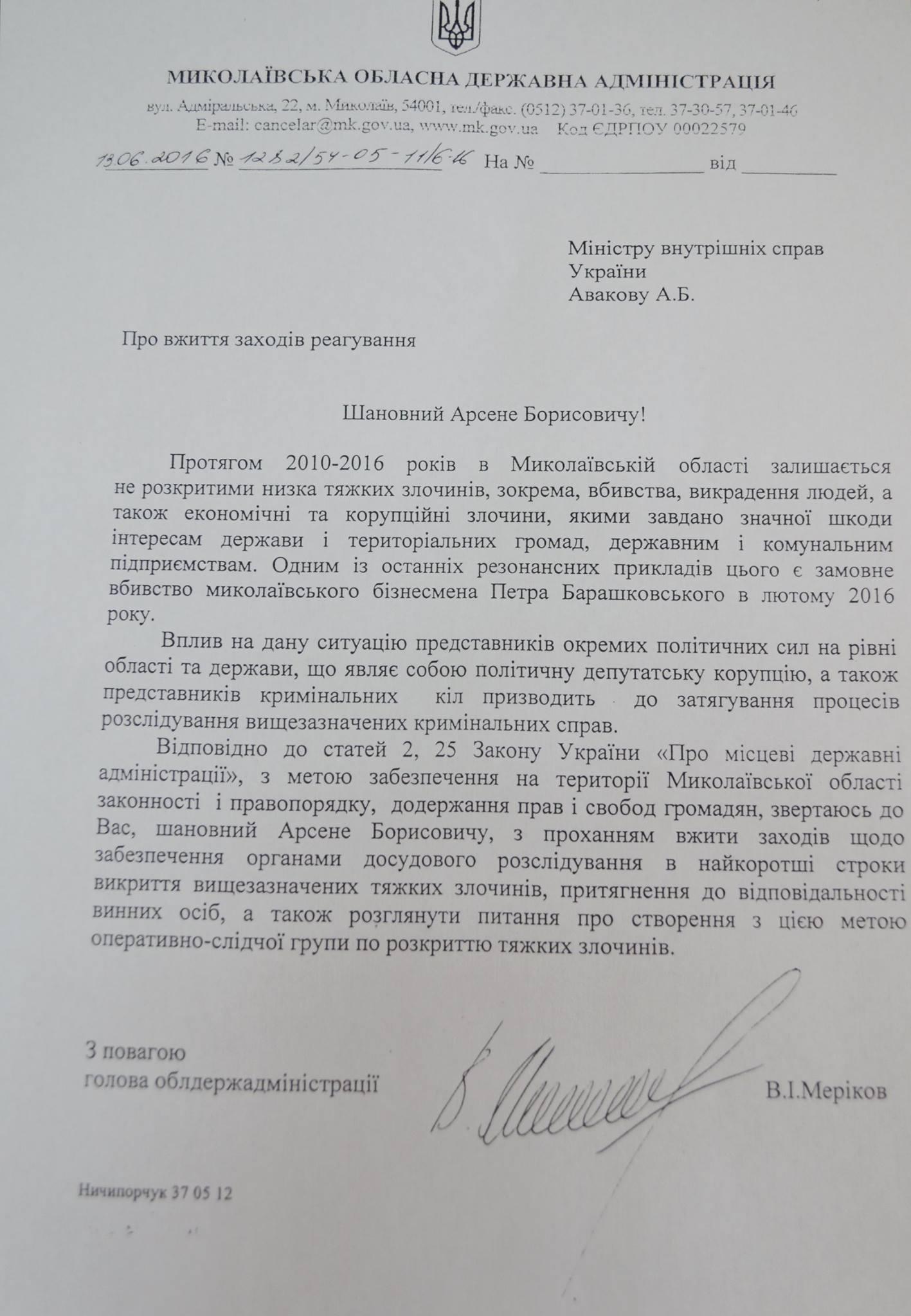 Меріков вимагає, щоб у Авакова розкрили замовне вбивство Барашковського - фото 1