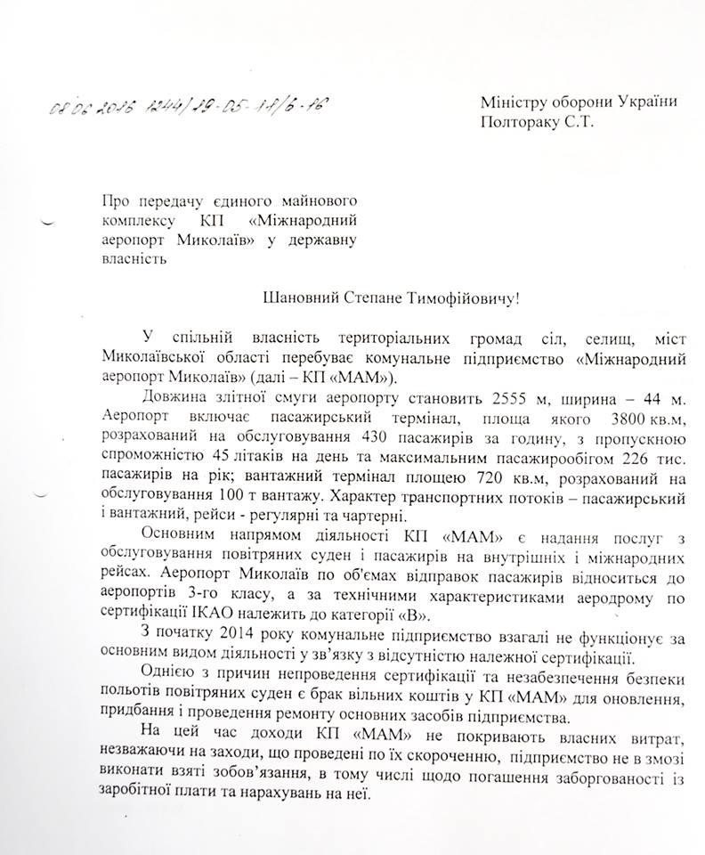 Голова Миколаївської ОДА хоче віддати аеропорт Міністерству оборони - фото 1