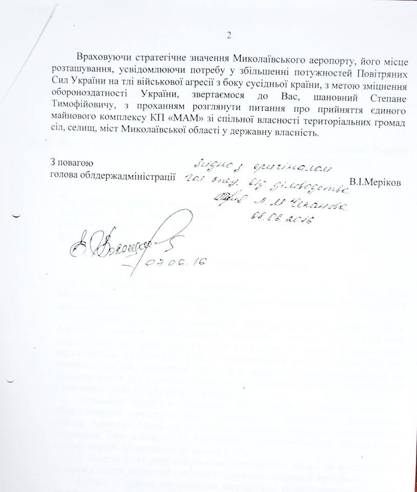 Голова Миколаївської ОДА хоче віддати аеропорт Міністерству оборони - фото 2