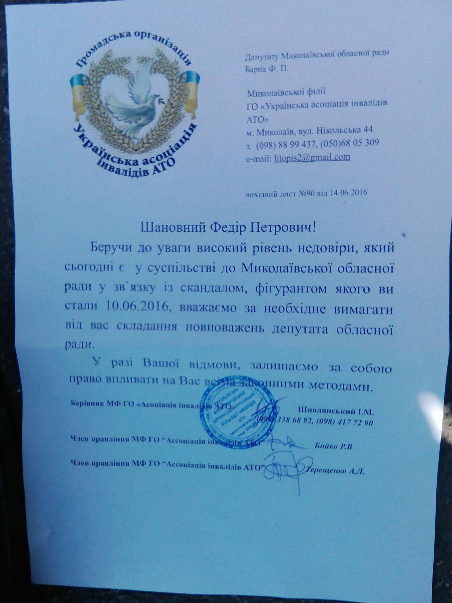 У Миколаєві інваліди АТО вимагають, щоб Барна склав депутатський мандат  - фото 1