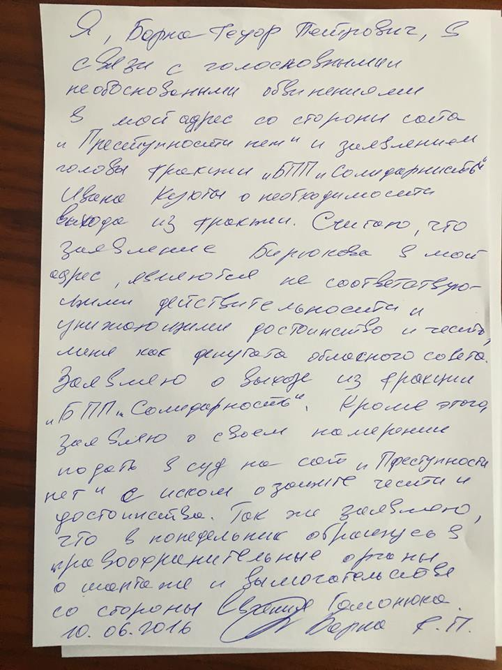 """Миколаївський депутат, що звітував """"Мультику"""", написав заяву про вихід з фракції - фото 1"""