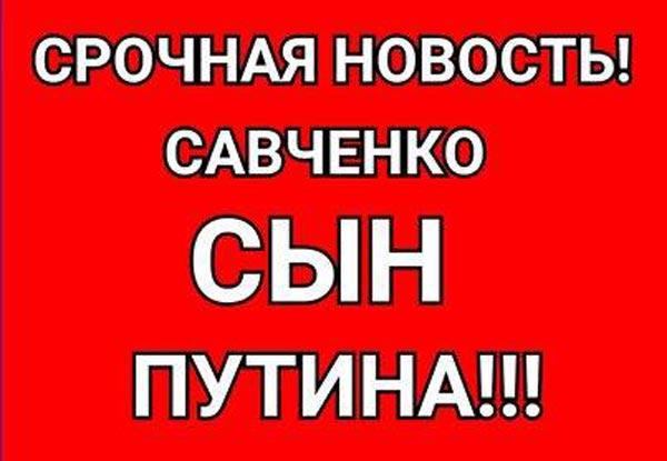 Савченко - це син Путіна та типова грантожерська принциповість пані Гопко - фото 4