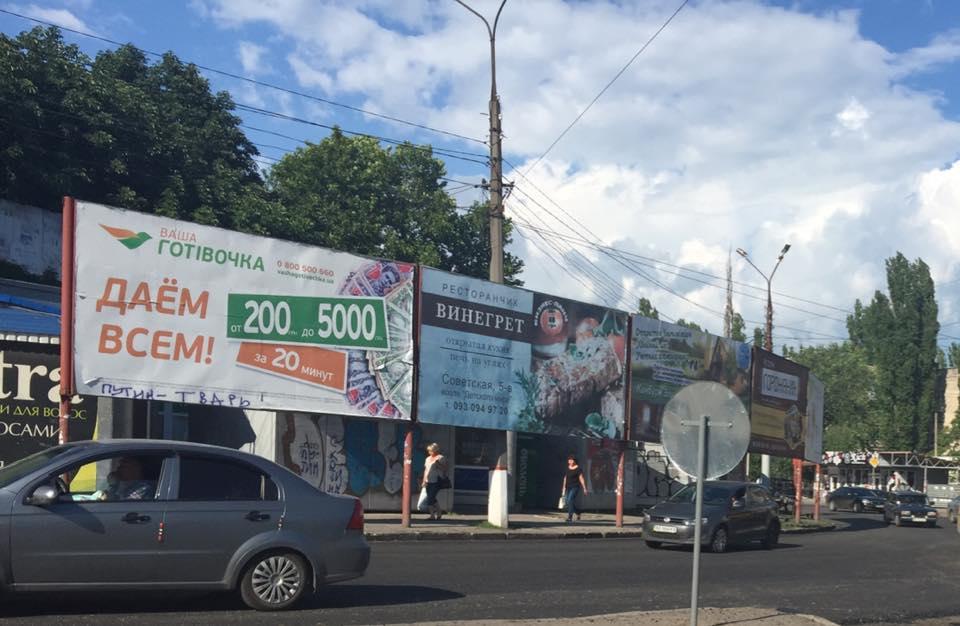 """У Миколаєві білборди """"опоблоківця"""" порушують ухвалу суду"""