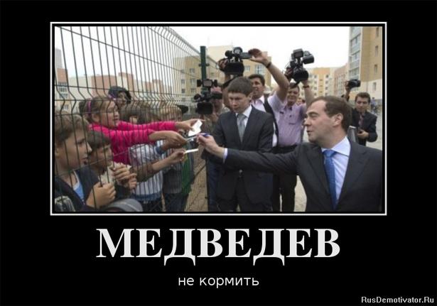 День народження Медведєва (ФОТОЖАБИ) - фото 10