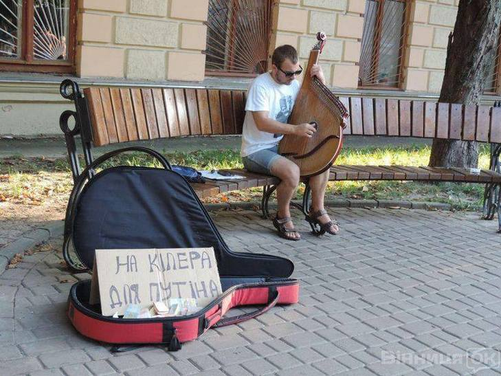 """Вінницький бандурист збирає гроші """"на кілера для Путіна"""" - фото 1"""