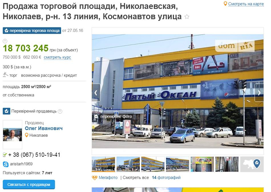 У Миколаєві депутат позбувається нерухомості за 20 млн, щоб переїхати до Канади - фото 2