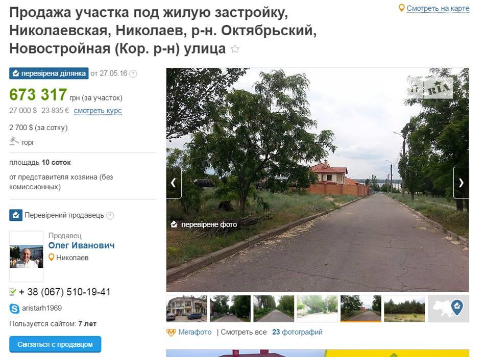 У Миколаєві депутат позбувається нерухомості за 20 млн, щоб переїхати до Канади - фото 1