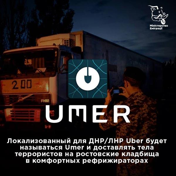 Юбер для ДНР/ЛНР та яким буде новий пам'ятник Щорсу - фото 7