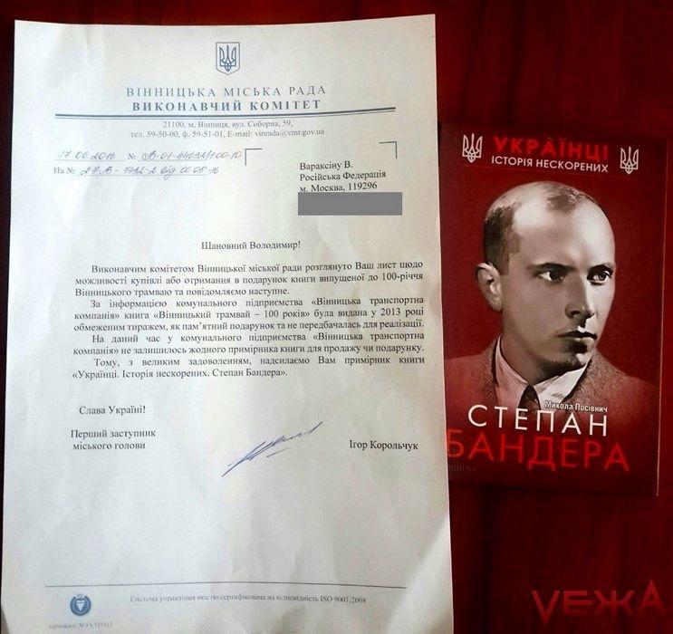 Вінницький віце-мер вислав настирливому москвичу книжку про Бандеру  - фото 1