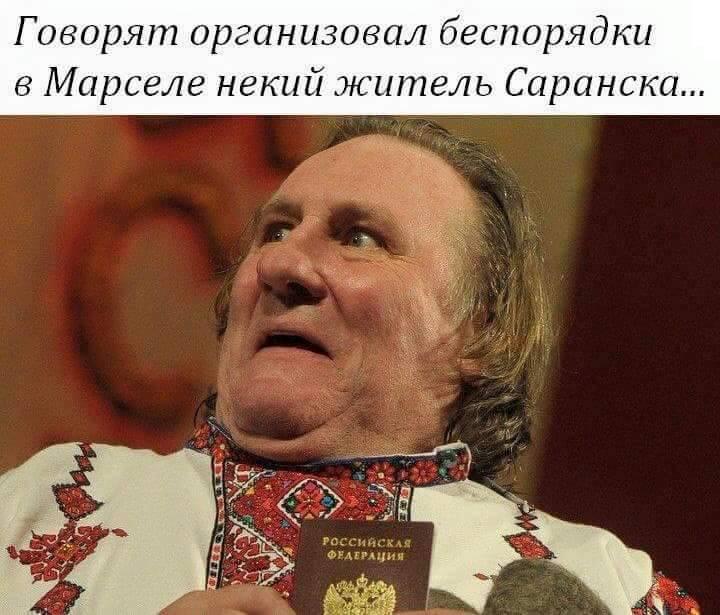 Публічний дім з аукціону та як росіянин Депард'є влаштував заворушення на футболі - фото 2