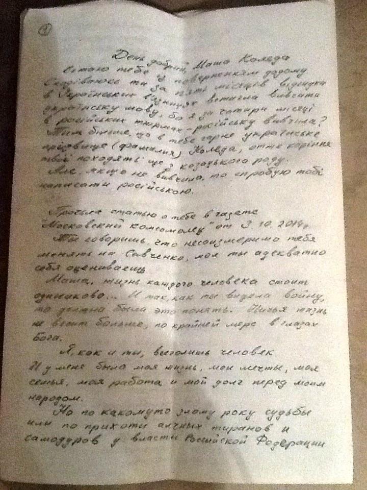 Оприлюднено листування  Савченко з російською терористкою Марією Колядою (ФОТО) - фото 1