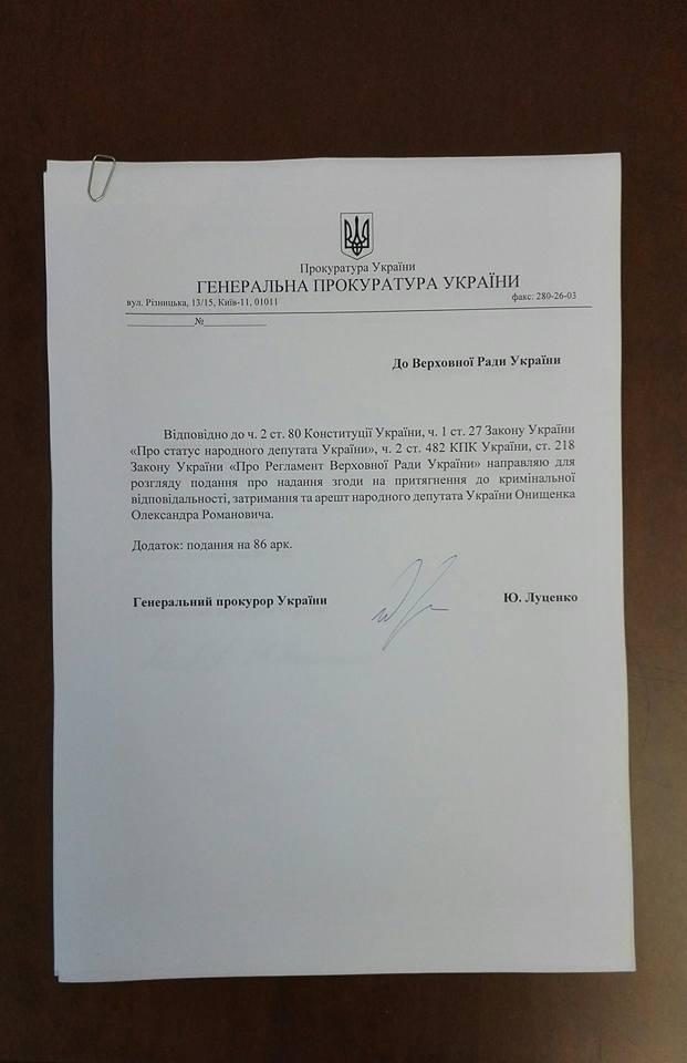 Луценко показав подання на арешт нардепа Онищенка (ДОКУМЕНТ) - фото 1