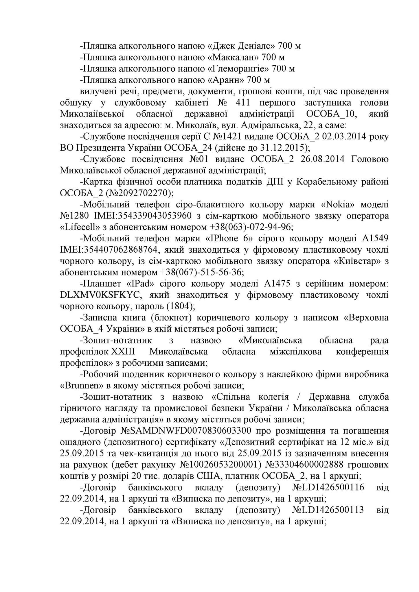 """Повний список скарбів миколаївського """"Аладдіна"""", вилучених військовою прокуратурою - фото 7"""
