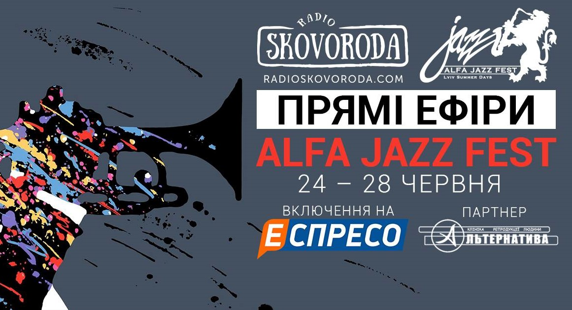 """Канал """"Еспресо"""" покаже найцікавіше з Alfa Jazz Fest  - фото 1"""