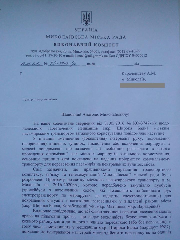 """У Миколаївській мерії """"відписалися"""" від проблеми перевезень у Широку Балку"""