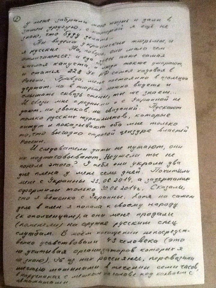 Оприлюднено листування  Савченко з російською терористкою Марією Колядою (ФОТО) - фото 2