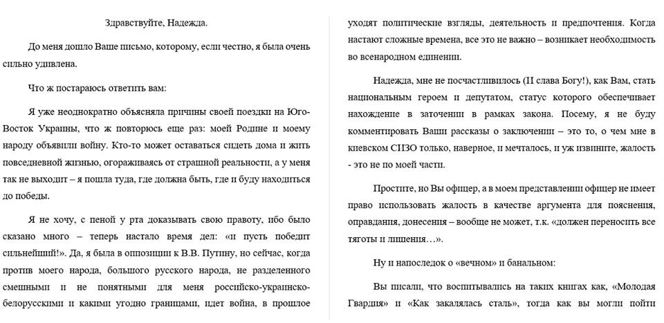 Оприлюднено листування  Савченко з російською терористкою Марією Колядою (ФОТО) - фото 4