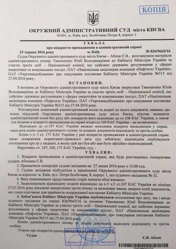 """Суд відкрив справу за """"тарифними"""" позовами Тимошенко (ДОКУМЕНТ) - фото 1"""