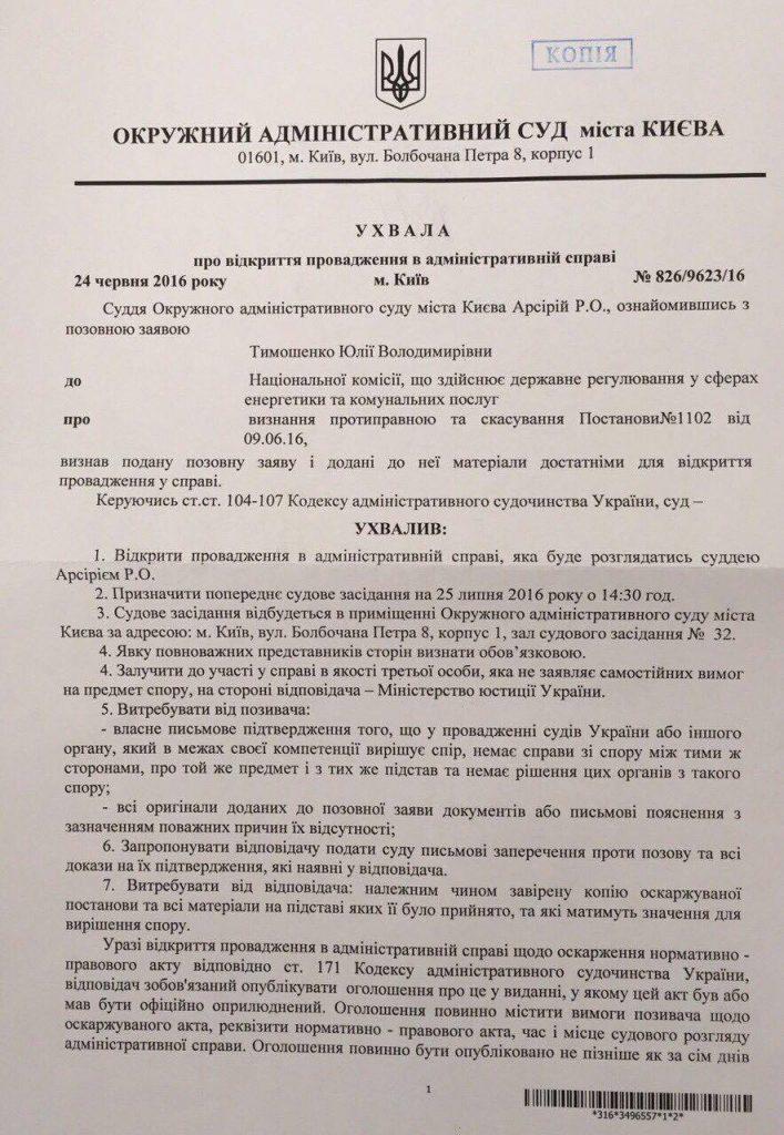 """Суд відкрив справу за """"тарифними"""" позовами Тимошенко (ДОКУМЕНТ) - фото 2"""