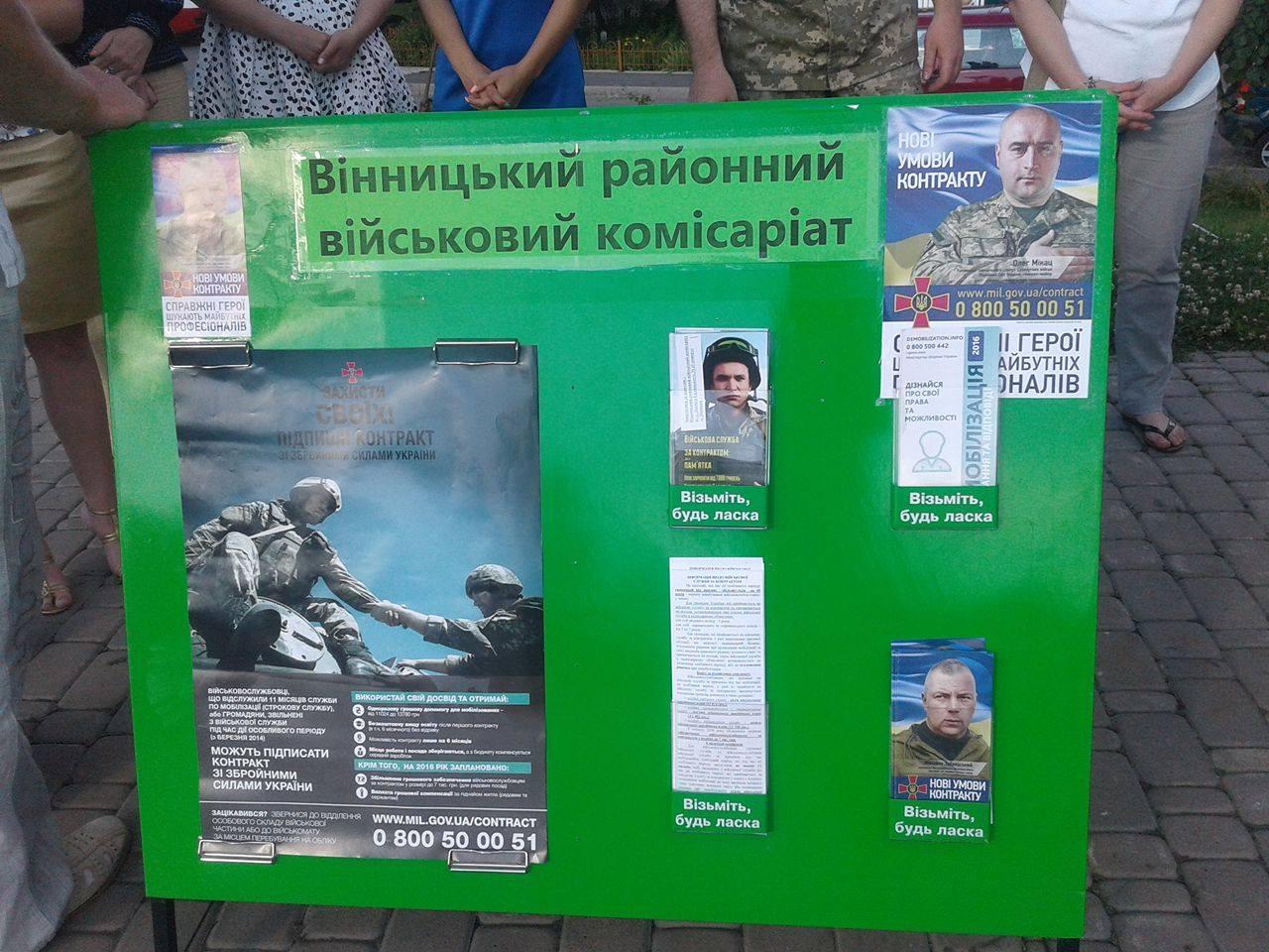 """У Вінниці вербували у військо прямо біля фонтану """"Рошен"""" - фото 1"""