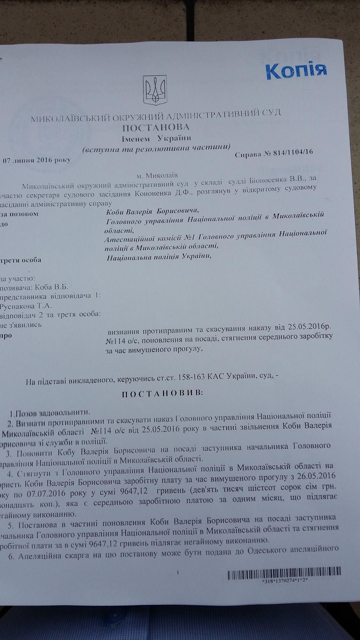 Суд поновив на посаді заступника Нацполіції Миколаївщини - фото 1