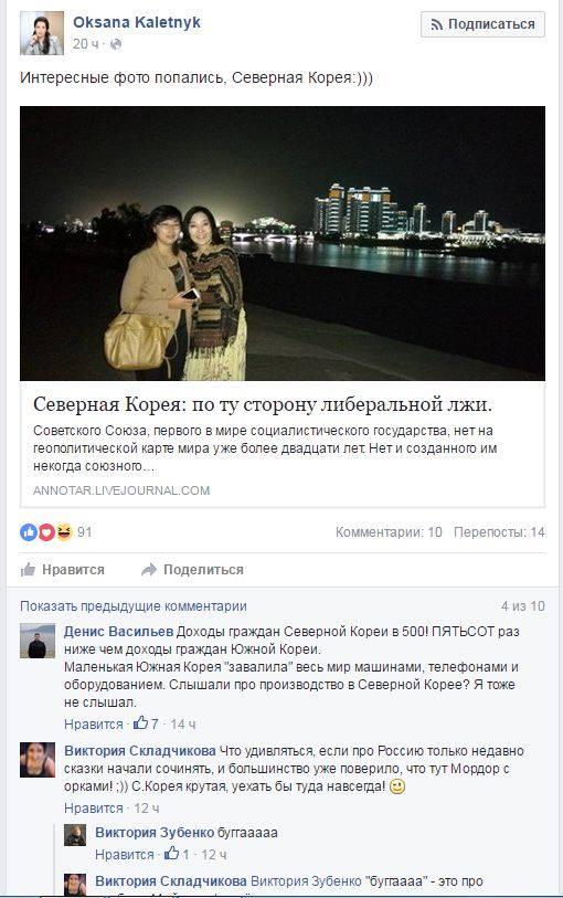 Чиновники Януковича хочуть потягнутися з Росії в Північну Корею - фото 1