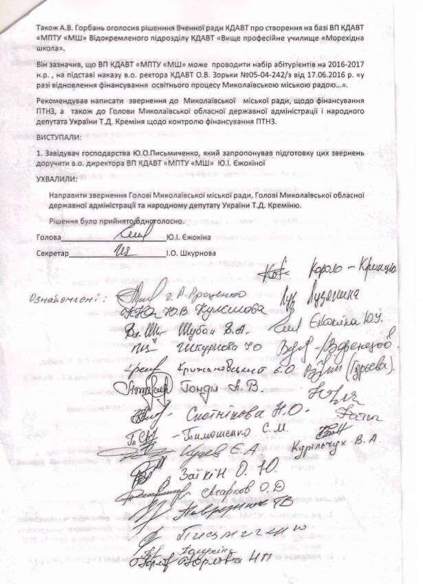 """Доля Миколаївської """"морехідки"""" зависла у повітрі - фото 3"""