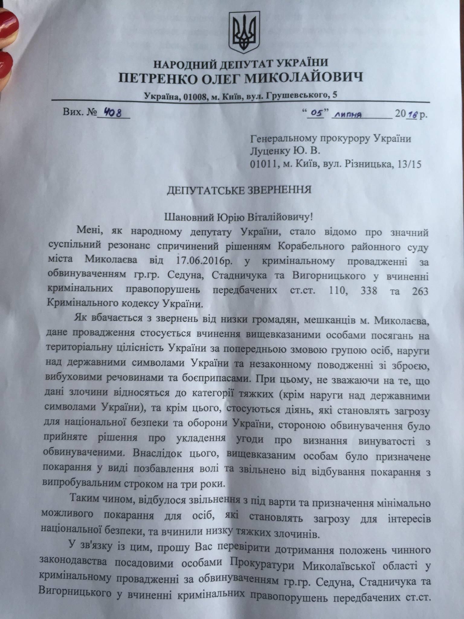 Луценка просять розібратися чому миколаївських сепаратистів не посадили - фото 2