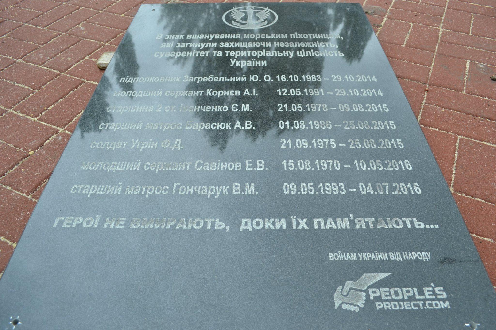 У Миколаєві встановили меморіальну дошку загиблим морпіхам