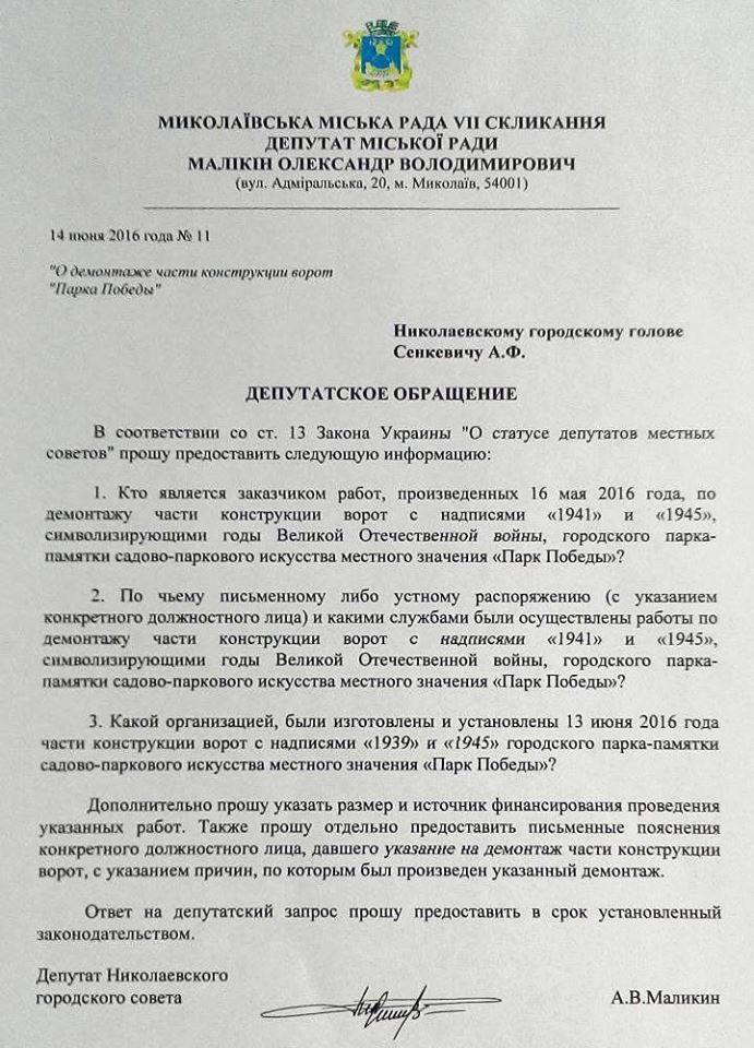 Мер Миколаєва заявив, що зрізати дати війни з воріт парку розпорядився Романчук - фото 2